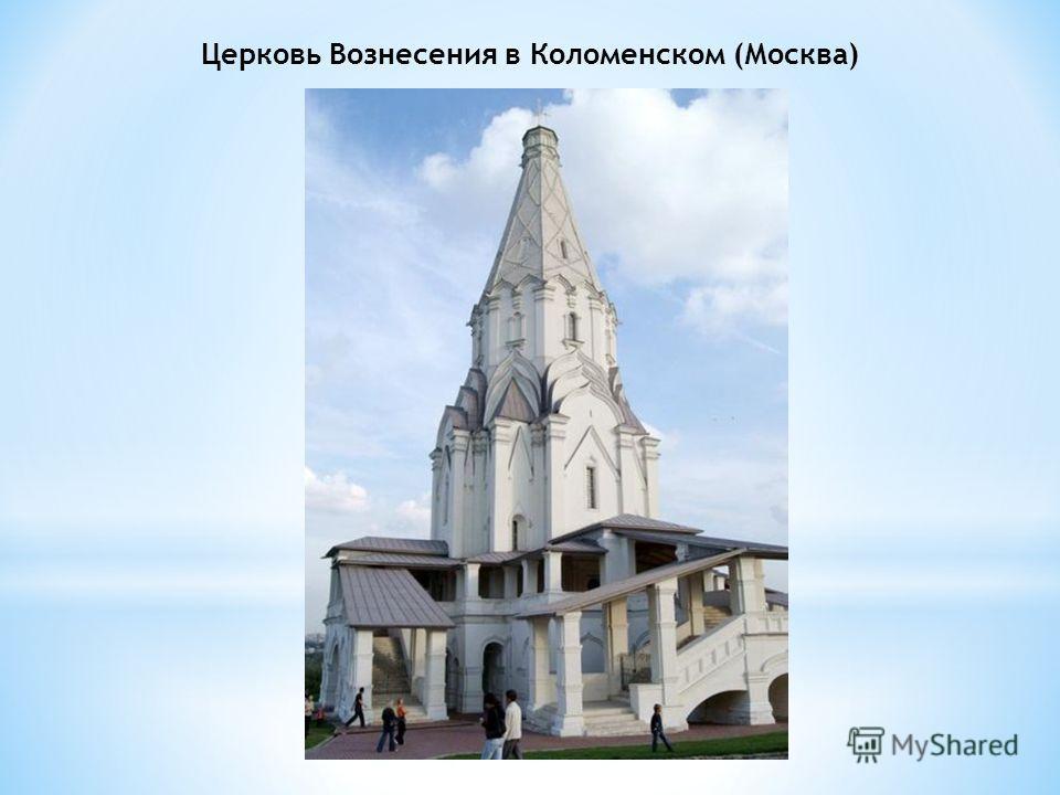 Церковь Вознесения в Коломенском (Москва)