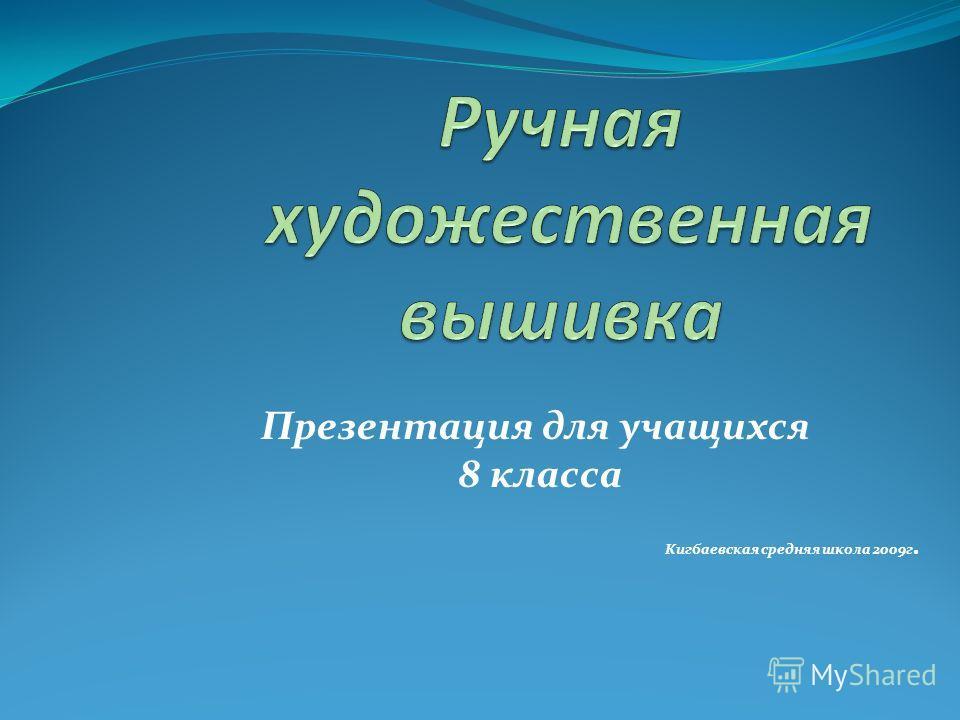 Презентация для учащихся 8 класса Кигбаевская средняя школа 2009г.