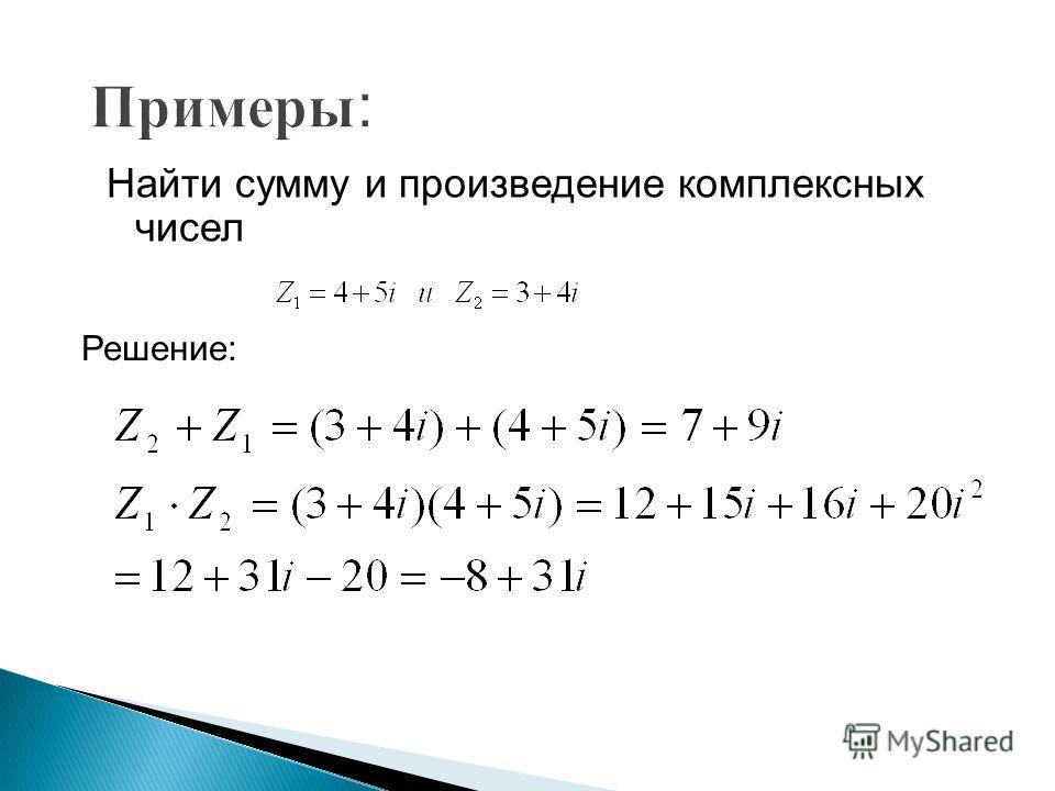Найти сумму и произведение комплексных чисел Решение: