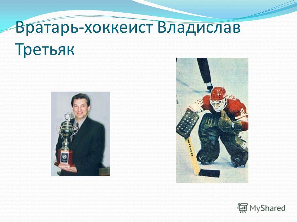 Вратарь-хоккеист Владислав Третьяк