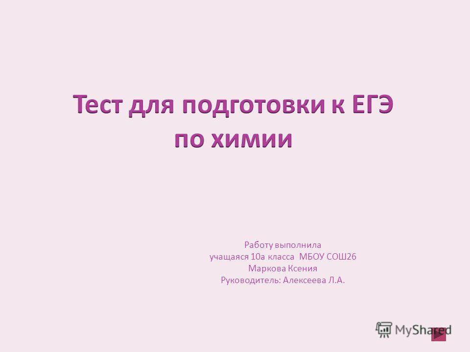 Работу выполнила учащаяся 10а класса МБОУ СОШ26 Маркова Ксения Руководитель: Алексеева Л.А.