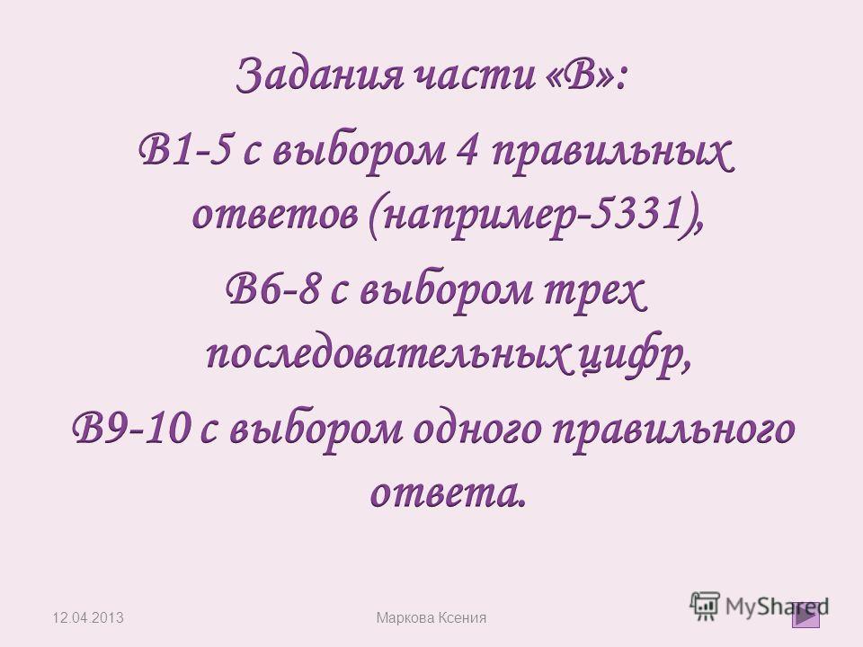 12.04.2013Маркова Ксения