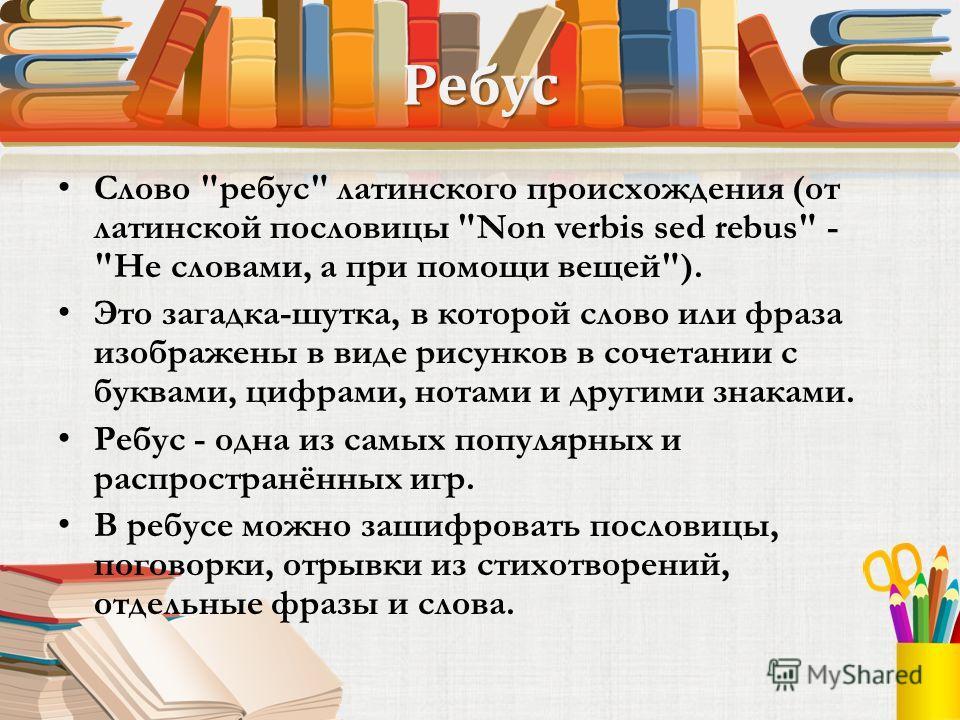 Ребус Слово