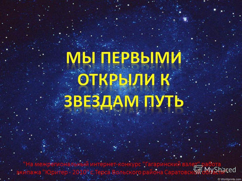 На межрегиональный интернет-конкурс Гагаринский взлет работа экипажа Юритер - 2010 с.Терса Вольского района Саратовской области