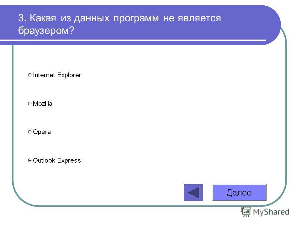 3. Какая из данных программ не является браузером?