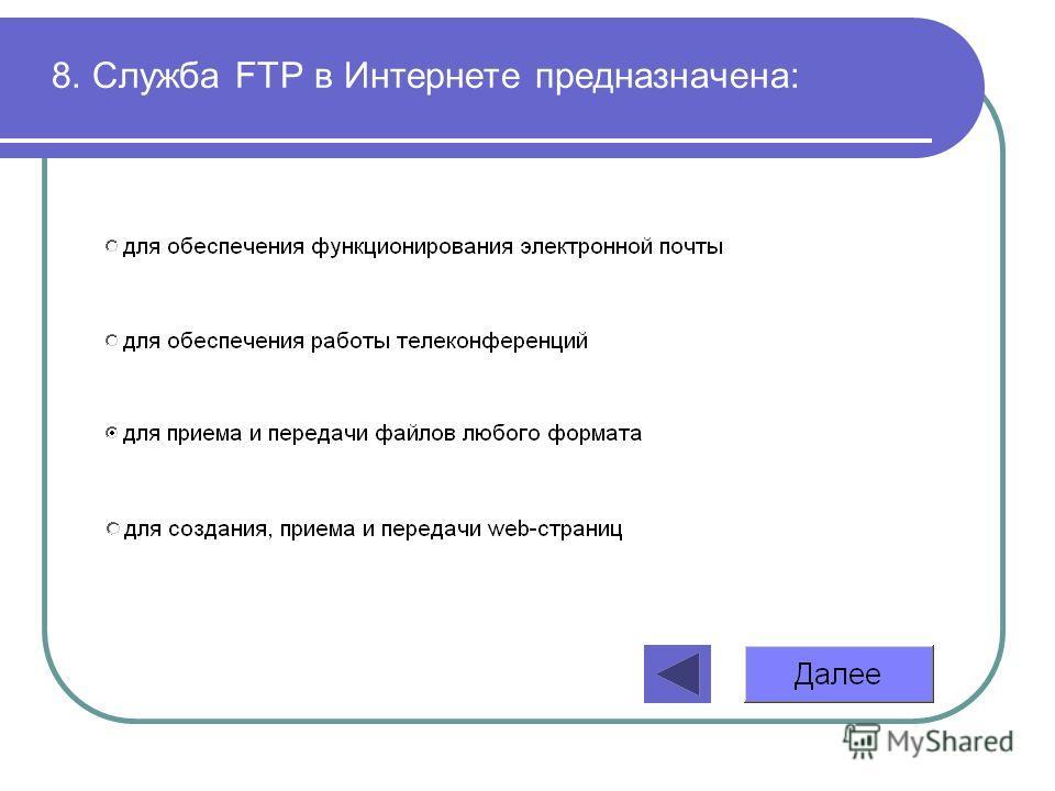 8. Служба FTP в Интернете предназначена:
