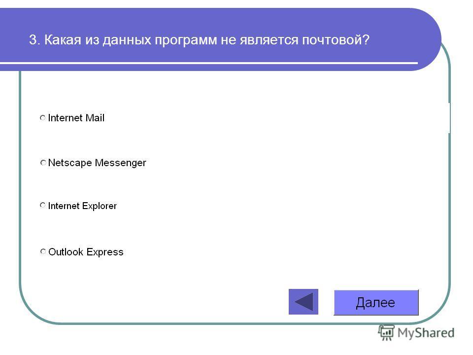 3. Какая из данных программ не является почтовой?