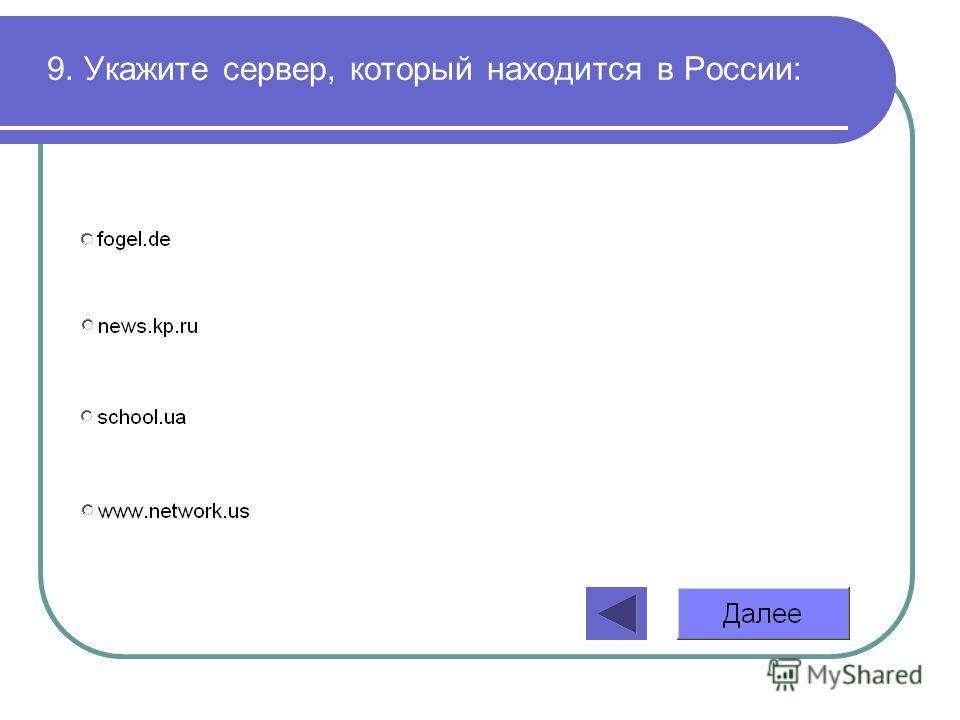 9. Укажите сервер, который находится в России: