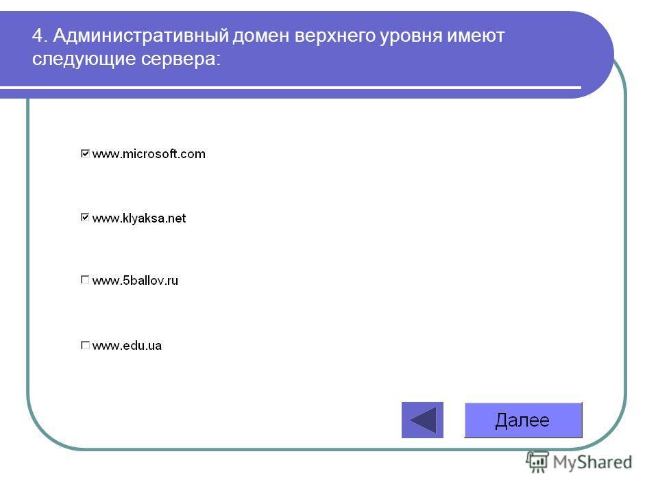 4. Административный домен верхнего уровня имеют следующие сервера: