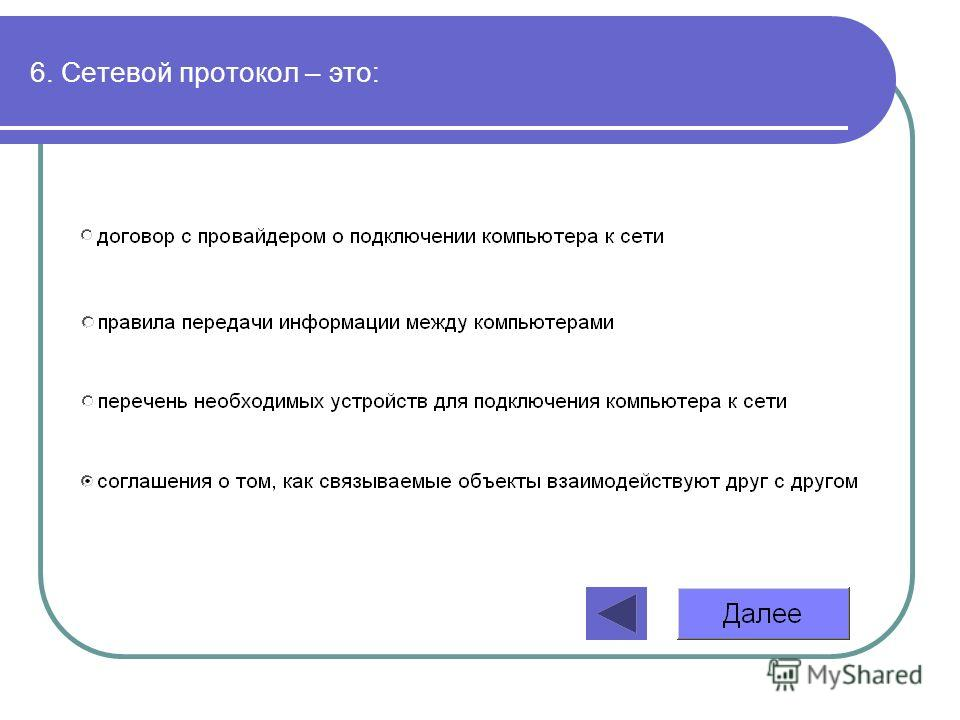 6. Сетевой протокол – это: