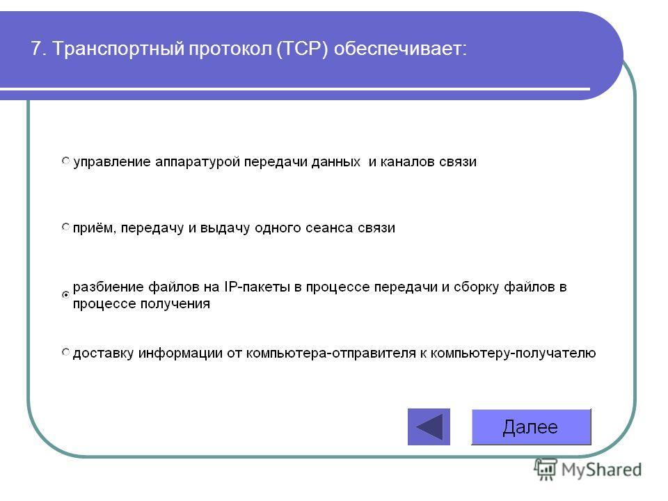 7. Транспортный протокол (TCP) обеспечивает: