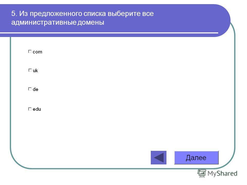 5. Из предложенного списка выберите все административные домены