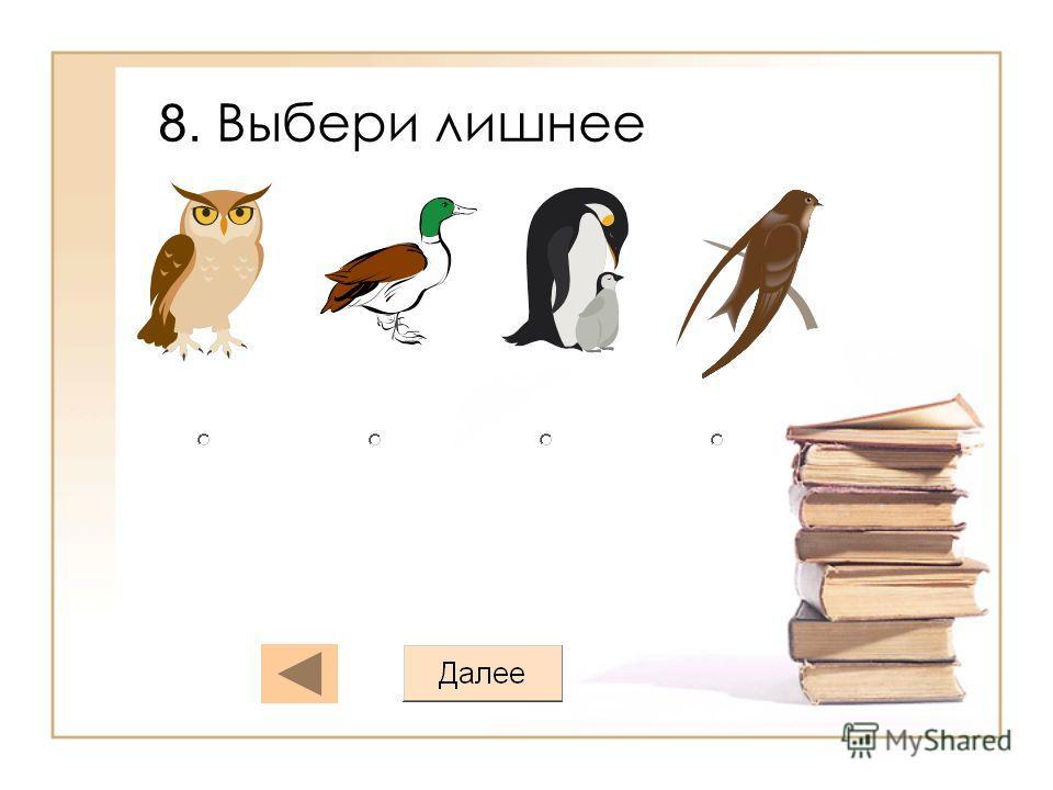 8. Выбери лишнее