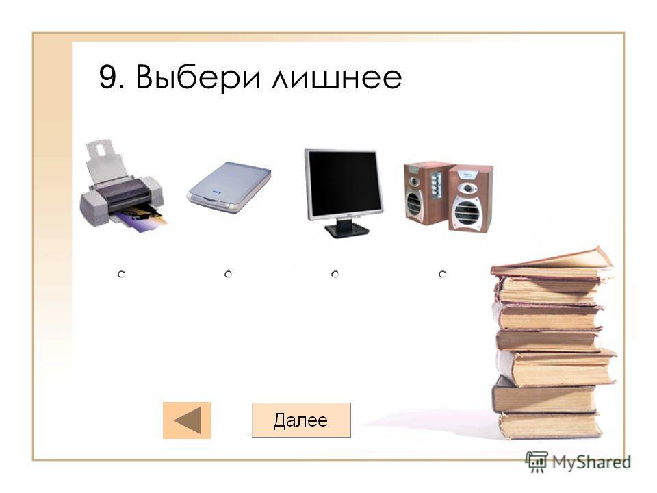 9. Выбери лишнее