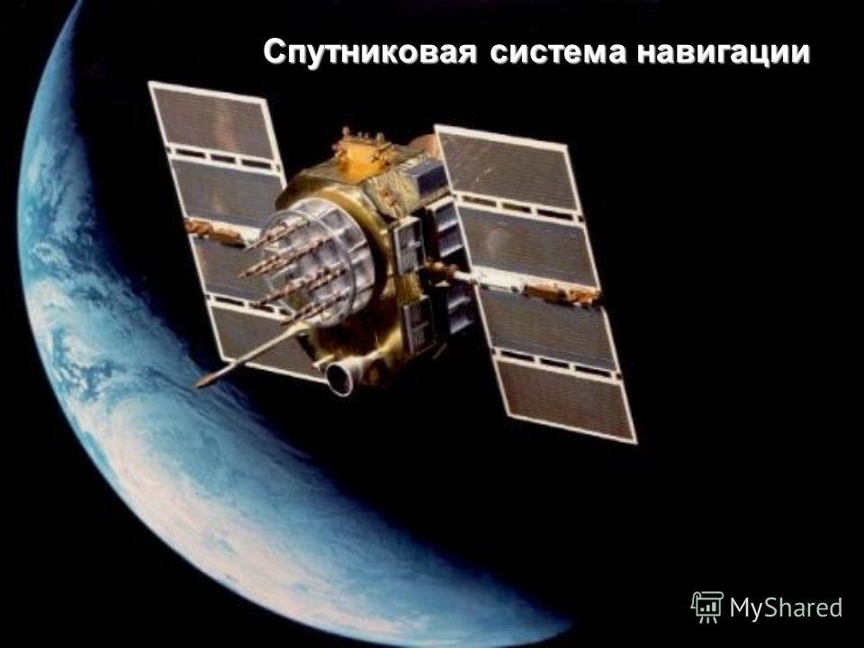 Спутниковая система навигации Спутниковая система навигации