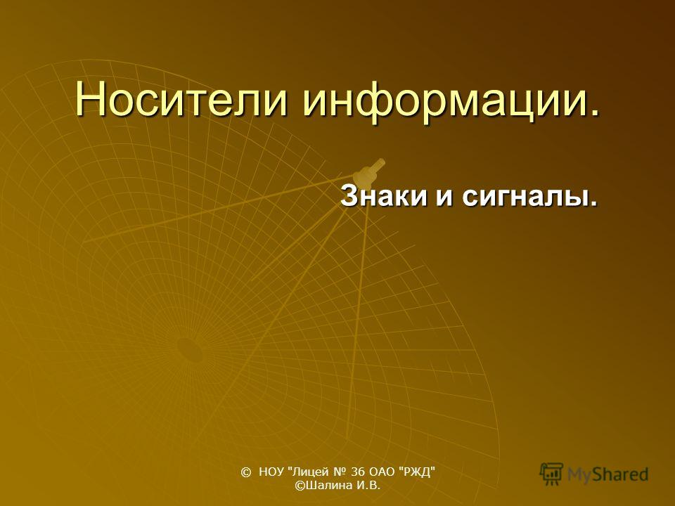 © НОУ Лицей 36 ОАО РЖД ©Шалина И.В. Носители информации. Знаки и сигналы.