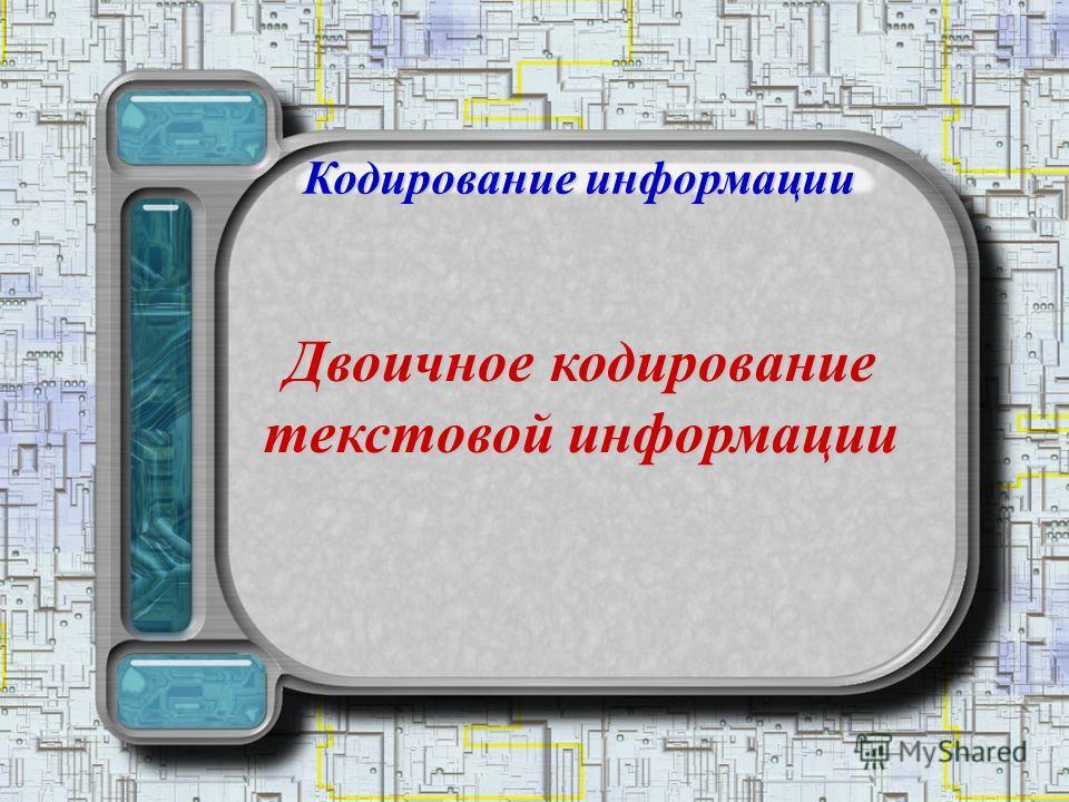 Кодирование информации Двоичное кодирование текстовой информации