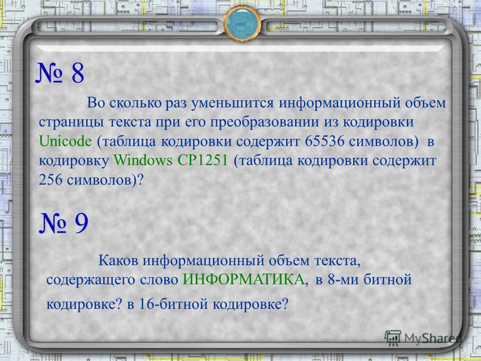 8 Во сколько раз уменьшится информационный объем страницы текста при его преобразовании из кодировки Unicode (таблица кодировки содержит 65536 символов) в кодировку Windows CP1251 (таблица кодировки содержит 256 символов)? 9 Каков информационный объе
