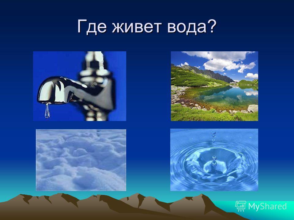 Где живет вода?