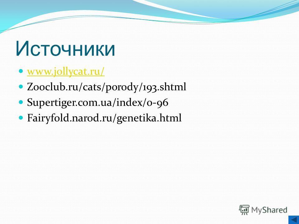 Источники www.jollycat.ru/ Zooclub.ru/cats/porody/193.shtml Supertiger.com.ua/index/0-96 Fairyfold.narod.ru/genetika.html