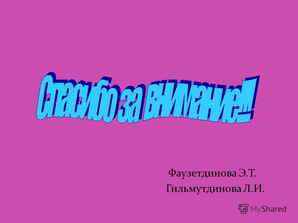 Фаузетдинова Э.Т. Гильмутдинова Л.И.