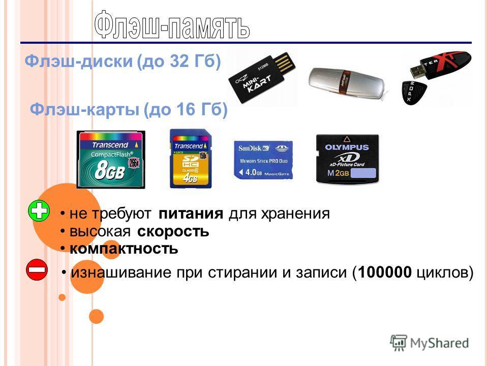 5 Флэш-диски (до 32 Гб) Флэш-карты (до 16 Гб) не требуют питания для хранения высокая скорость компактность изнашивание при стирании и записи (100000 циклов)