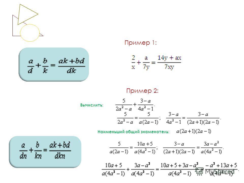 Наименьший общий знаменатель: Вычислить: Пример 1: Пример 2: