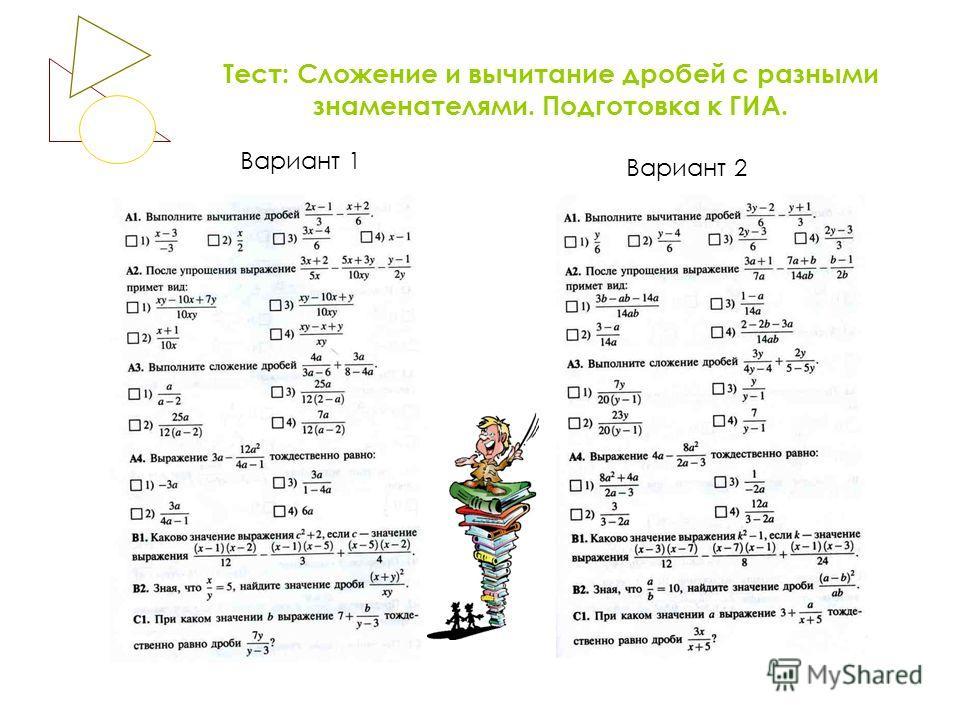 Тест: Сложение и вычитание дробей с разными знаменателями. Подготовка к ГИА. Вариант 1 Вариант 2