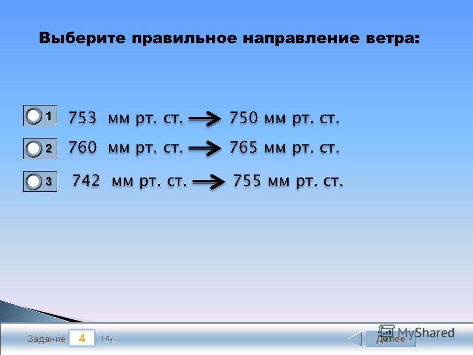 Далее 4 Задание 1 бал. 1111 2222 3333 Выберите правильное направление ветра: 753 мм рт. ст. 750 мм рт. ст. 760 мм рт. ст. 765 мм рт. ст. 742 мм рт. ст. 755 мм рт. ст.