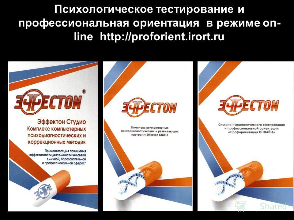 Психологическое тестирование и профессиональная ориентация в режиме on- line http://proforient.irort.ru