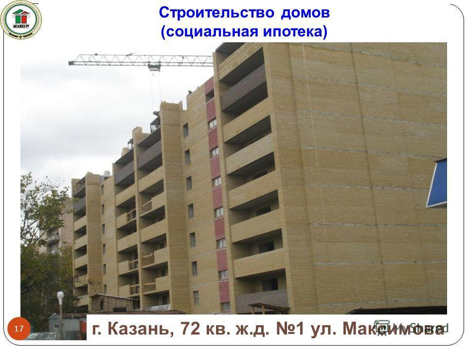 г. Казань, 72 кв. ж.д. 1 ул. Максимова Строительство домов (социальная ипотека) 17