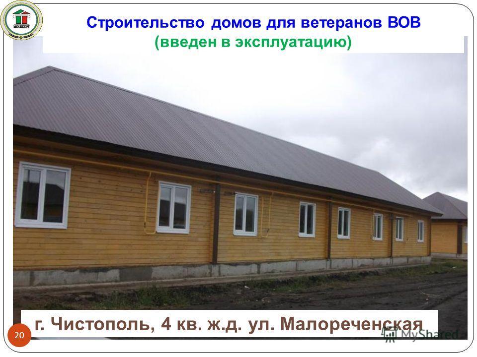 г. Чистополь, 4 кв. ж.д. ул. Малореченская Строительство домов для ветеранов ВОВ (введен в эксплуатацию) 20