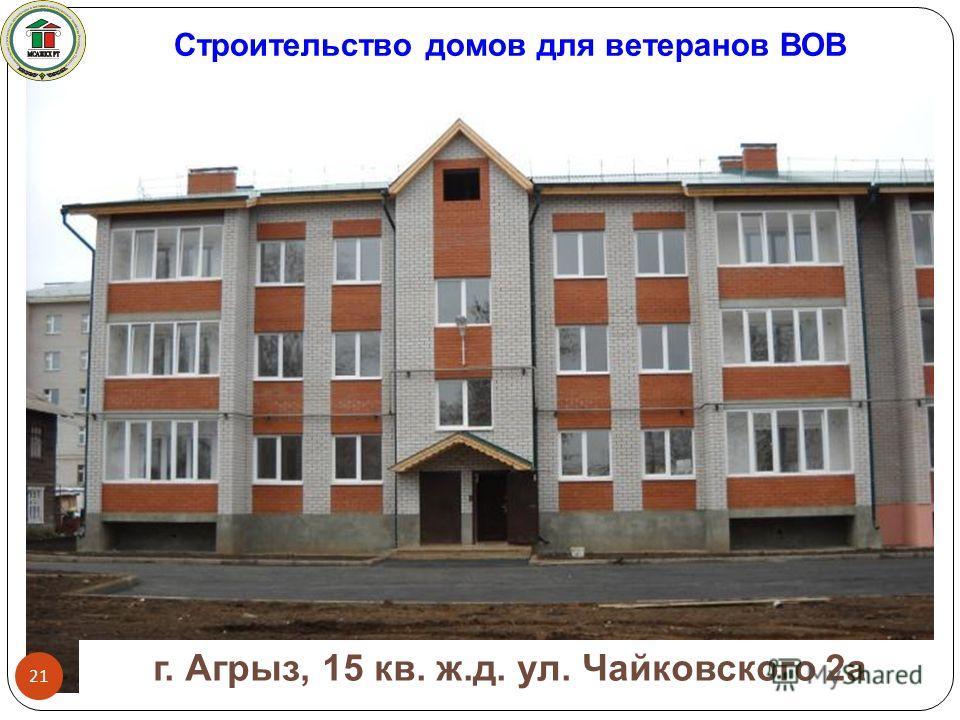г. Агрыз, 15 кв. ж.д. ул. Чайковского 2а Строительство домов для ветеранов ВОВ 21