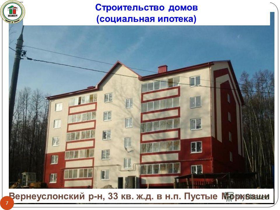 Вернеуслонский р-н, 33 кв. ж.д. в н.п. Пустые Моркваши Строительство домов (социальная ипотека) 7