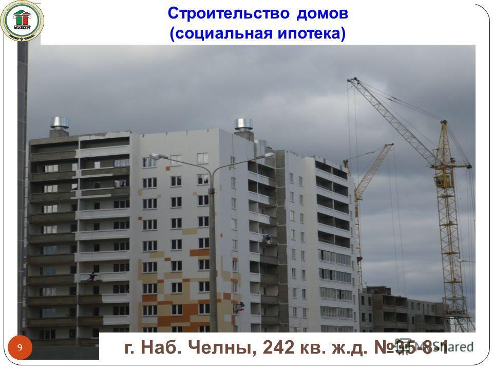 г. Наб. Челны, 242 кв. ж.д. 35-8-1 Строительство домов (социальная ипотека) 9