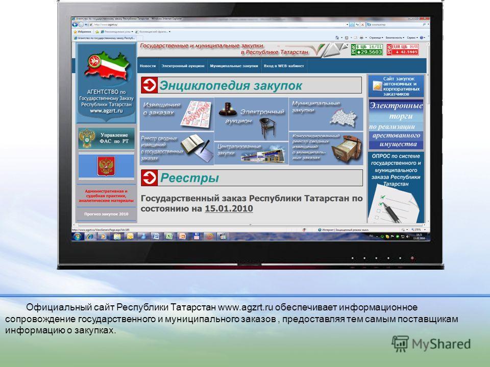 LOGO Механизмы доступа Официальный сайт Республики Татарстан www.agzrt.ru обеспечивает информационное сопровождение государственного и муниципального заказов, предоставляя тем самым поставщикам информацию о закупках.