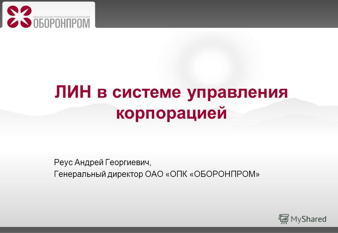 Реус Андрей Георгиевич, Генеральный директор ОАО «ОПК «ОБОРОНПРОМ» ЛИН в системе управления корпорацией