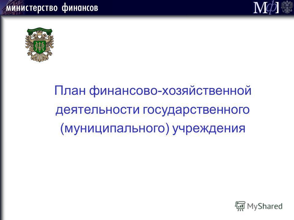 План финансово-хозяйственной деятельности государственного (муниципального) учреждения