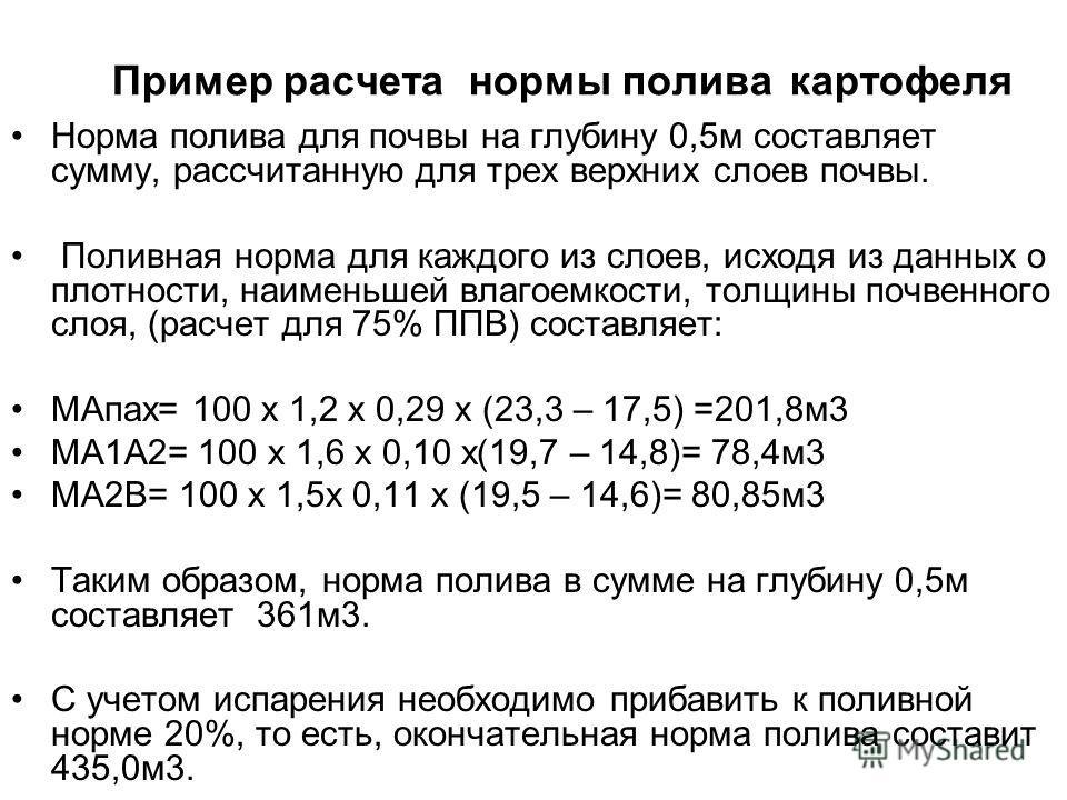 Пример расчета нормы полива картофеля Норма полива для почвы на глубину 0,5м составляет сумму, рассчитанную для трех верхних слоев почвы. Поливная норма для каждого из слоев, исходя из данных о плотности, наименьшей влагоемкости, толщины почвенного с