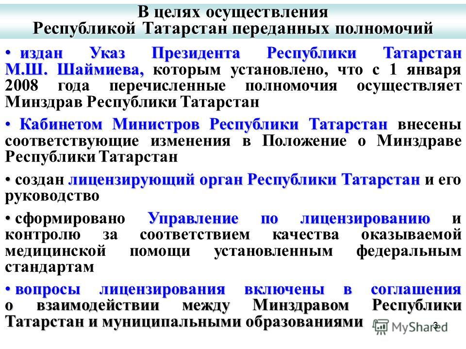 3 В целях осуществления Республикой Татарстан переданных полномочий издан Указ Президента Республики Татарстан М.Ш. Шаймиева, издан Указ Президента Республики Татарстан М.Ш. Шаймиева, которым установлено, что с 1 января 2008 года перечисленные полном