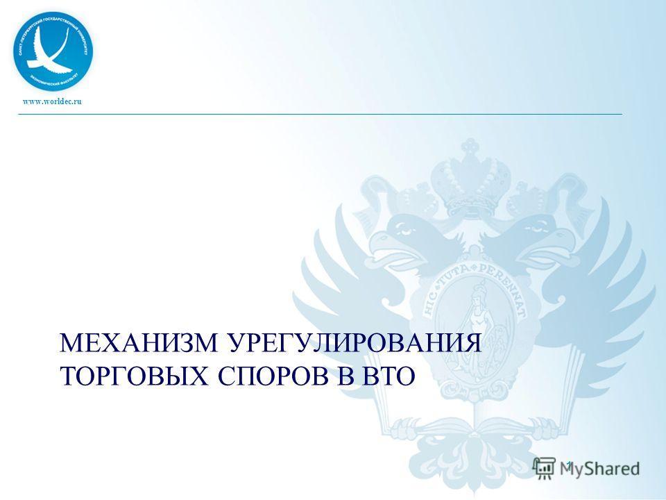 www.worldec.ru МЕХАНИЗМ УРЕГУЛИРОВАНИЯ ТОРГОВЫХ СПОРОВ В ВТО 1
