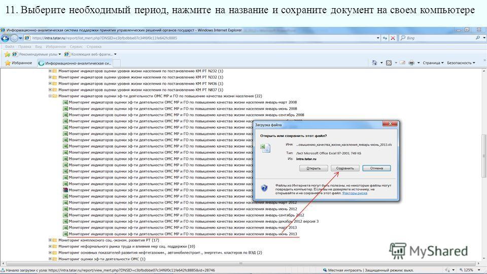 11. Выберите необходимый период, нажмите на название и сохраните документ на своем компьютере