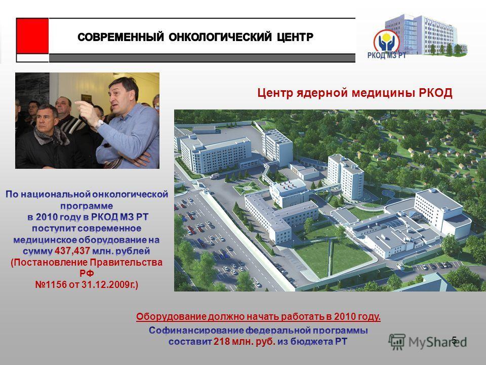 5 Центр ядерной медицины РКОД