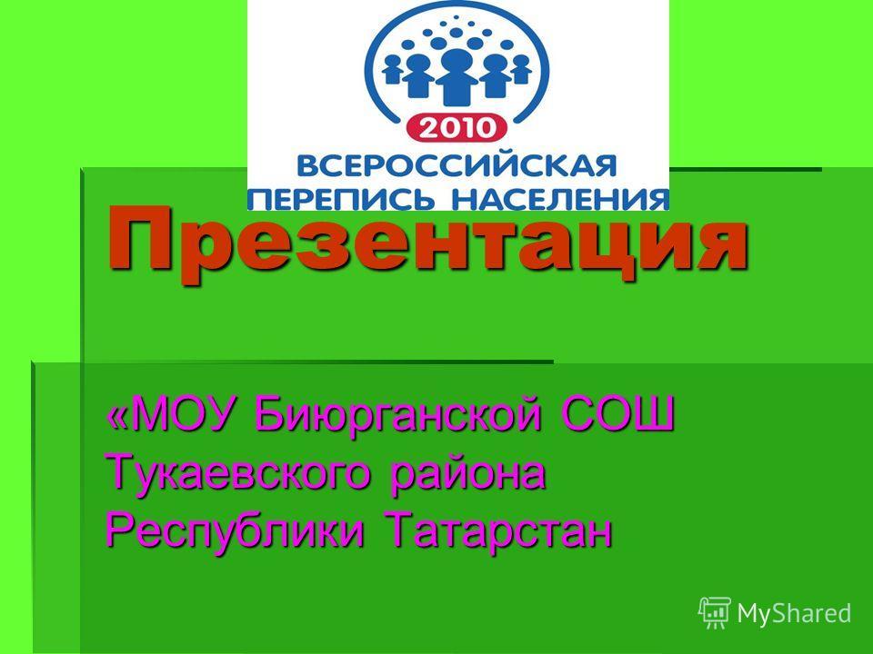 Презентация «МОУ Биюрганской СОШ Тукаевского района Республики Татарстан