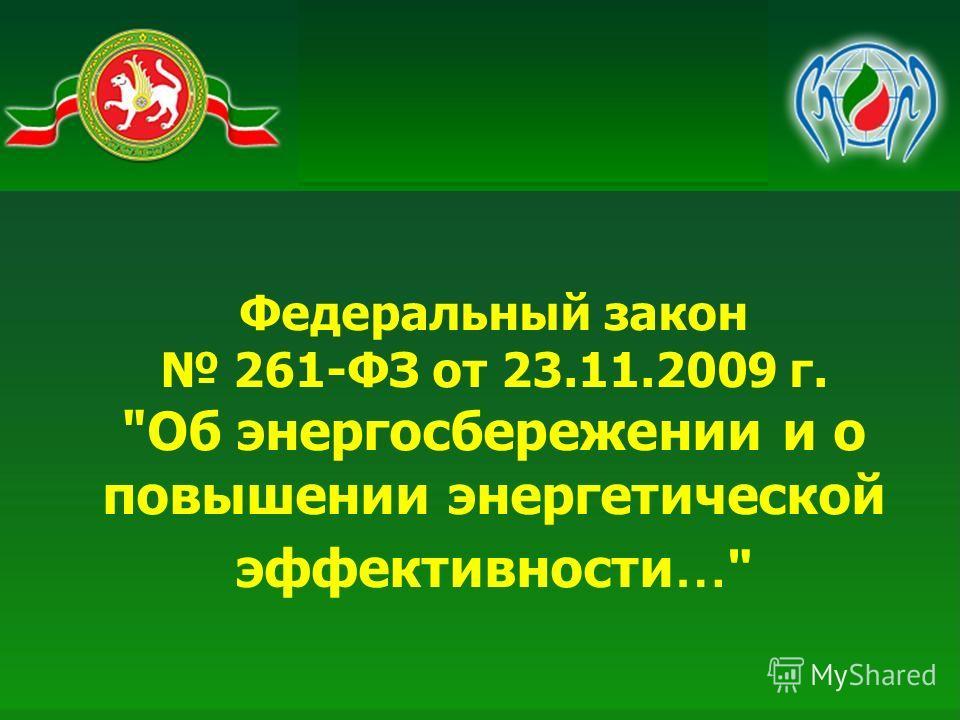 Федеральный закон 261-ФЗ от 23.11.2009 г. Об энергосбережении и о повышении энергетической эффективности …