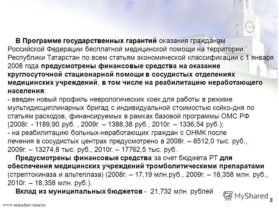 8 www.minzdrav.tatar.ru В Программе государственных гарантий В Программе государственных гарантий оказания гражданам Российской Федерации бесплатной медицинской помощи на территории Республики Татарстан по всем статьям экономической классификации с 1