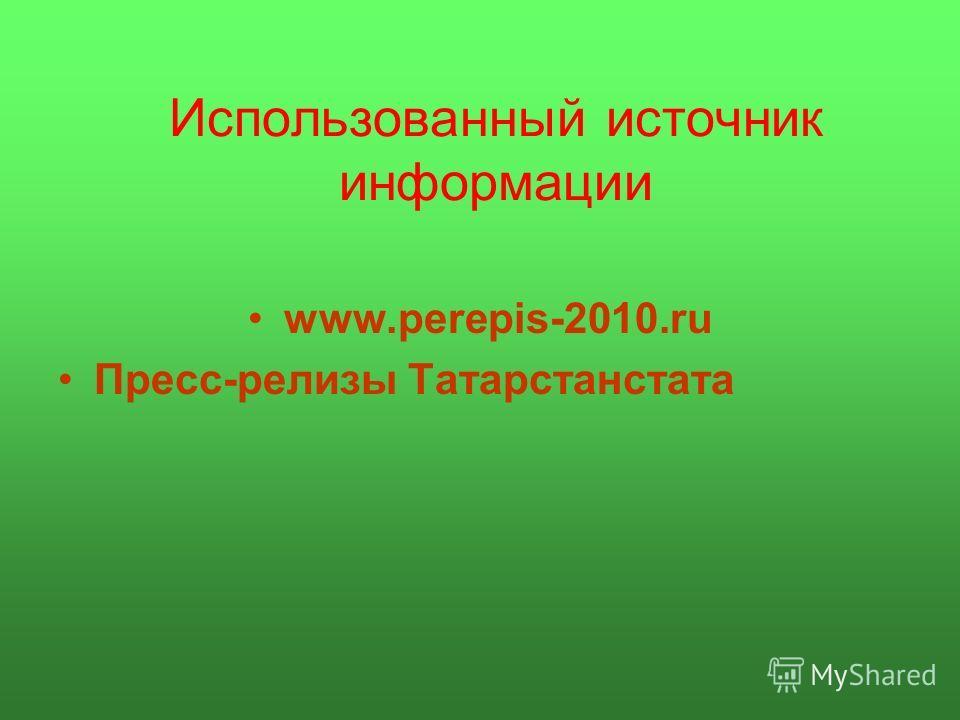 Использованный источник информации www.perepis-2010.ru Пресс-релизы Татарстанстата