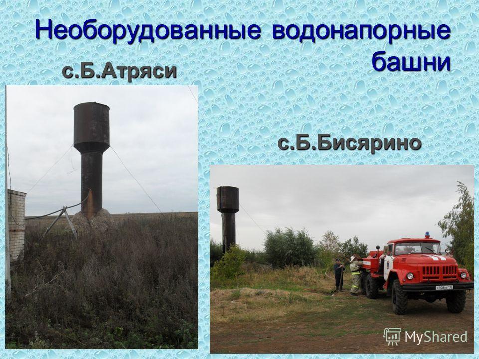 Необорудованные водонапорные башни с.Б.Атряси с.Б.Бисярино