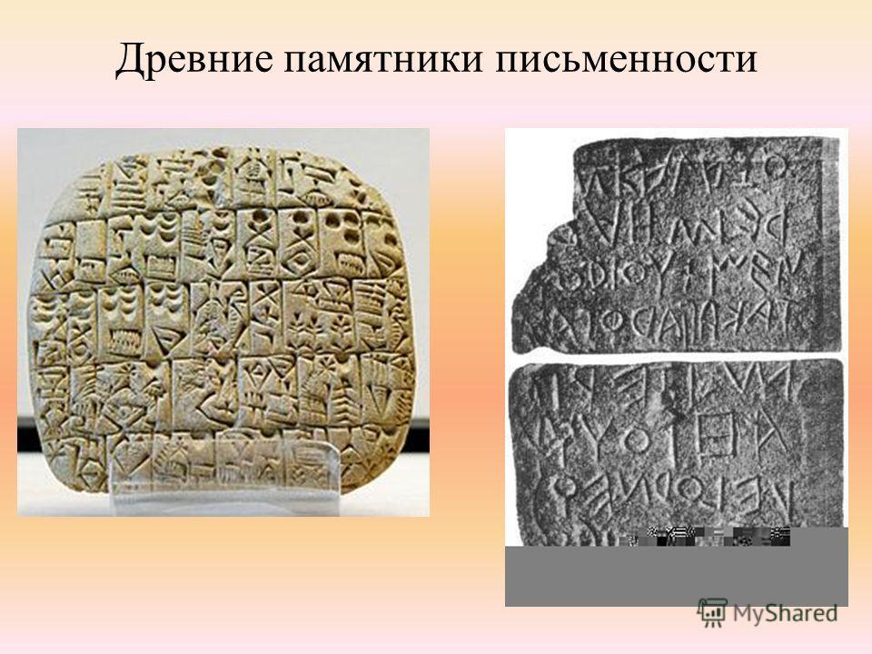 Древние памятники письменности