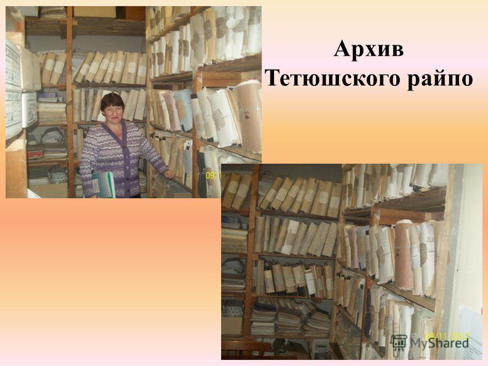 Архив Тетюшского райпо